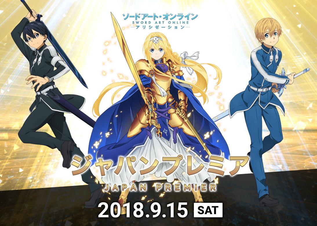 Banner della premiere giapponese di Sword Art Online: Alicization