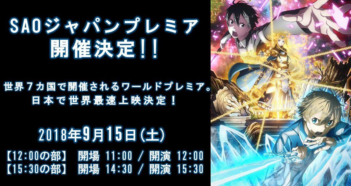 Locandina della terza stagione di Sword Art Online (SAO): Alicization