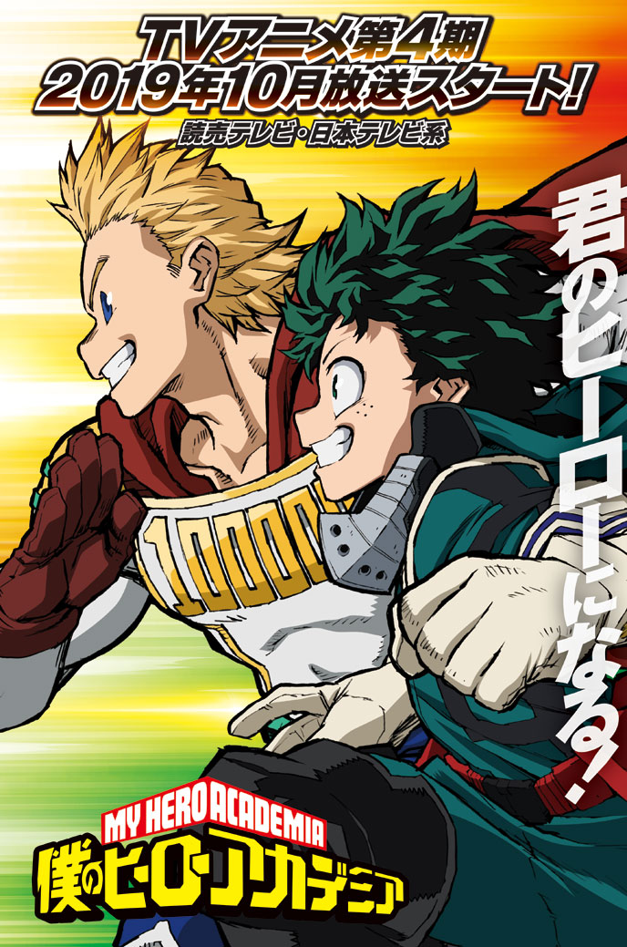 Visual key di My Hero Academia season 4