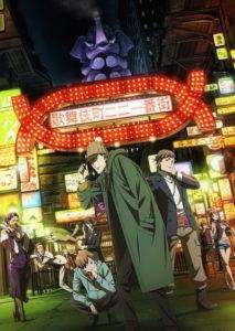 Kabukichou Sherlock dynit amazon