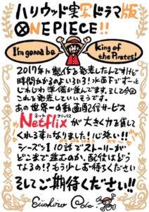 Oda One Piece
